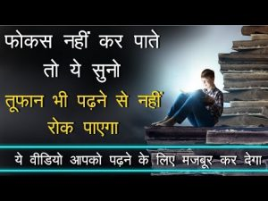 How to focus on Study –  Motivational video in hindi by mann ki aawaz for students
