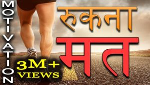 Jeet Fix: रुकना मत   Motivational Video in Hindi for Success in Life   Study Motivation for Students