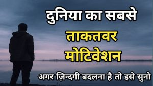Most Powerful Motivational Video In Hindi ll Real Life ll Motivational Quotes In Hindi