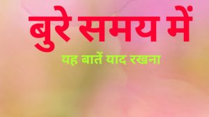 Motivational speech in hindi Quotes for tough times//inspirational Quotes//best Motivational speech