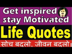 Quotes about life | Life changing quotes | Inspirational quotes In Hindi