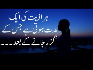 Sad Quotes About Life | Best Collection Of Urdu Quotes | Heart Touching Quotes In Urdu/Hindi