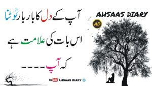 THE GREATEST QUOTES OF ALL TIME – Best Urdu Quotes Collection – Wise Quotes – Inspirational Quotes