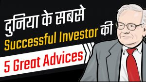 Top 5 Investment Rules of Warren Buffett | Explained in Hindi