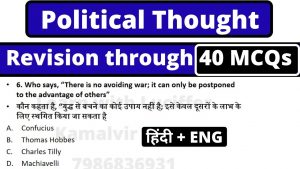 Western Political Thought MCQ Revision Session 40 Questions in Hindi and English Learn With Luciffer