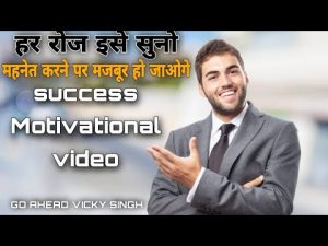 success for students/Hindi motivational video/inspirational quote/Garibi status/GO AHEAD VICKY SINGH